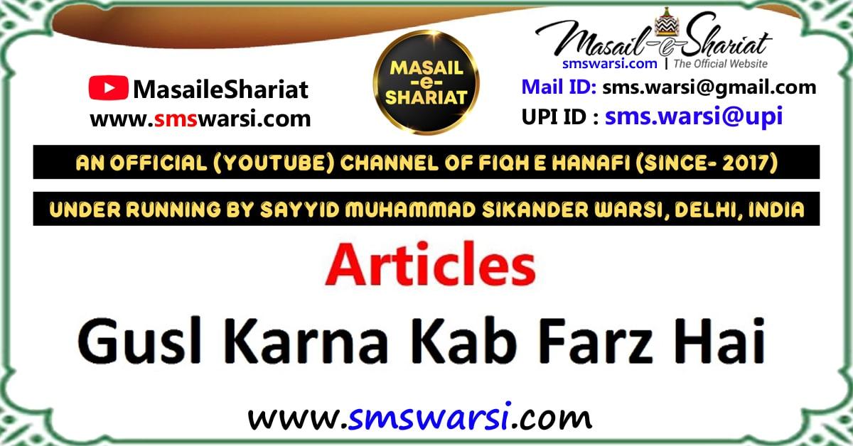 Gusl Kab Farz Hota Hai