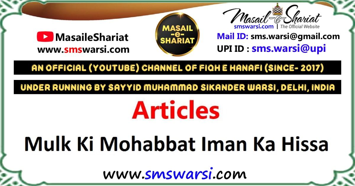 Watan Se Mohabbat Iman Ka Hissa Hai