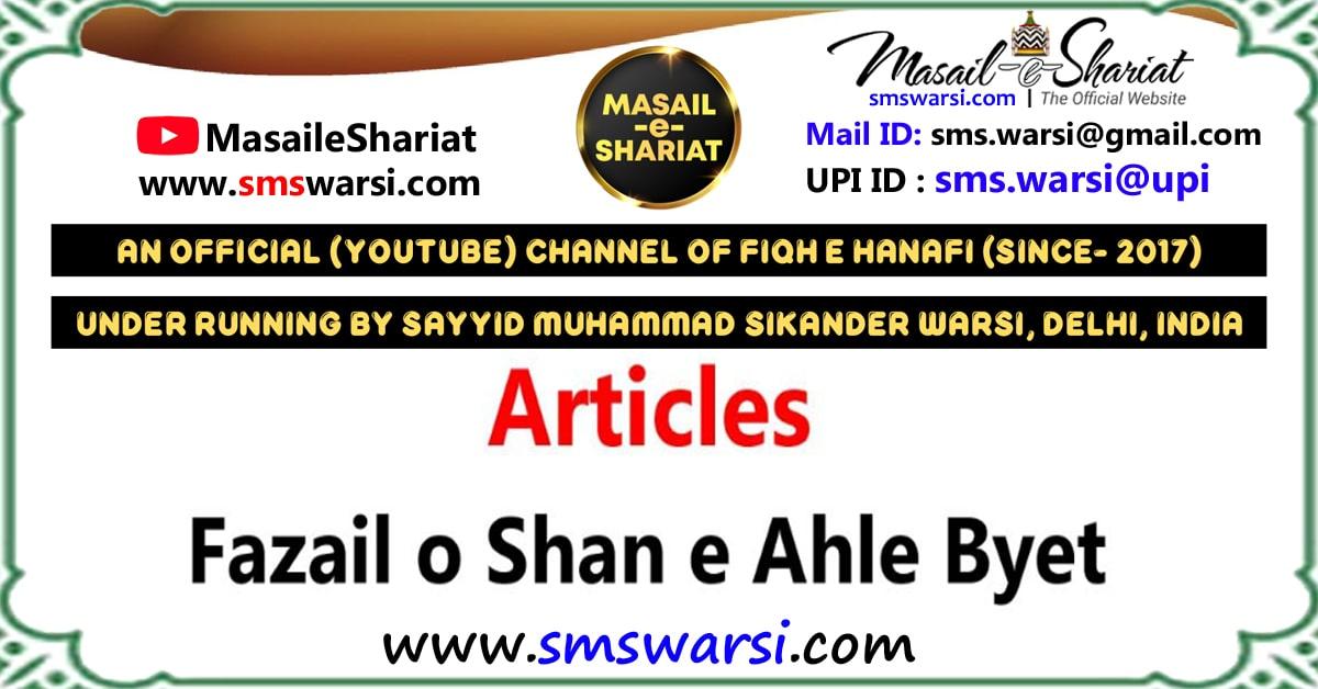 Shan e Ahle Bait / फजाइले अहले बैत