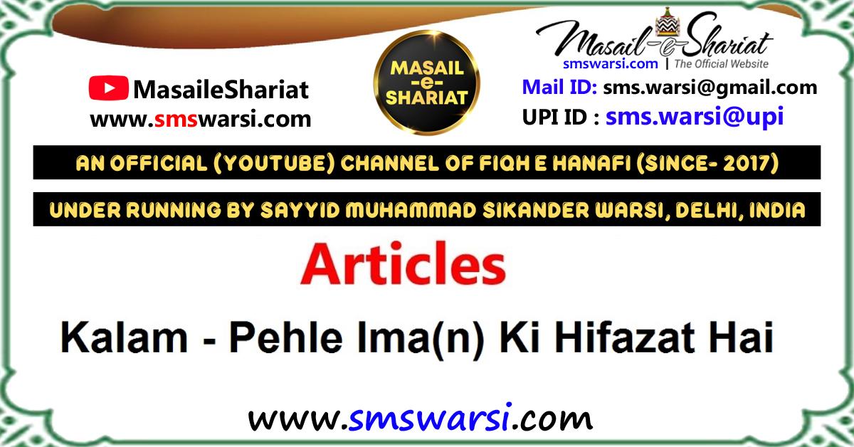 Kalam - Pehle Ima(n) Ki Hifazat Hai Koi Khel Nahi