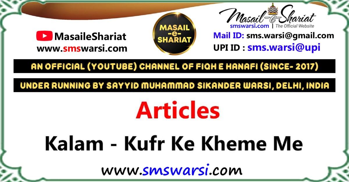 Kalam - Kufr Ke Kheme Me / कुफ्र के ख़ेमे में