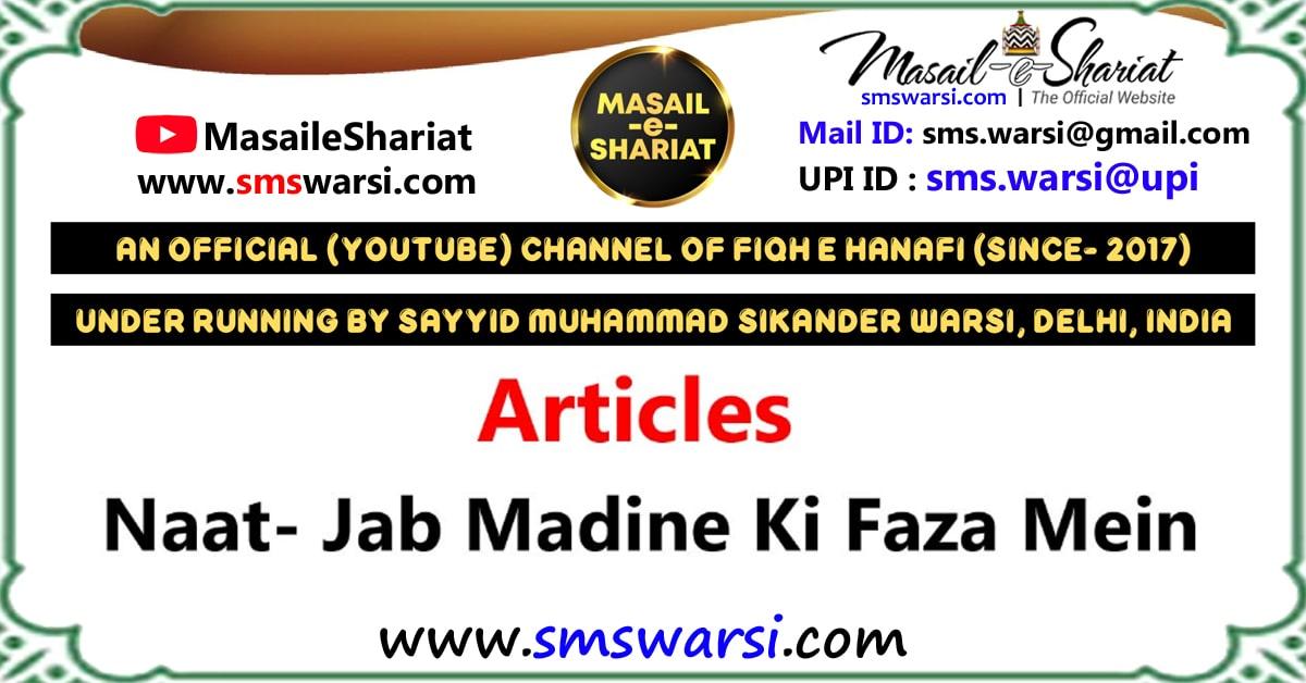Naat- Jab Madine Ki Faza Mein / जब मदीने की फ़ज़ा में / جب مدینے کی فضا میں