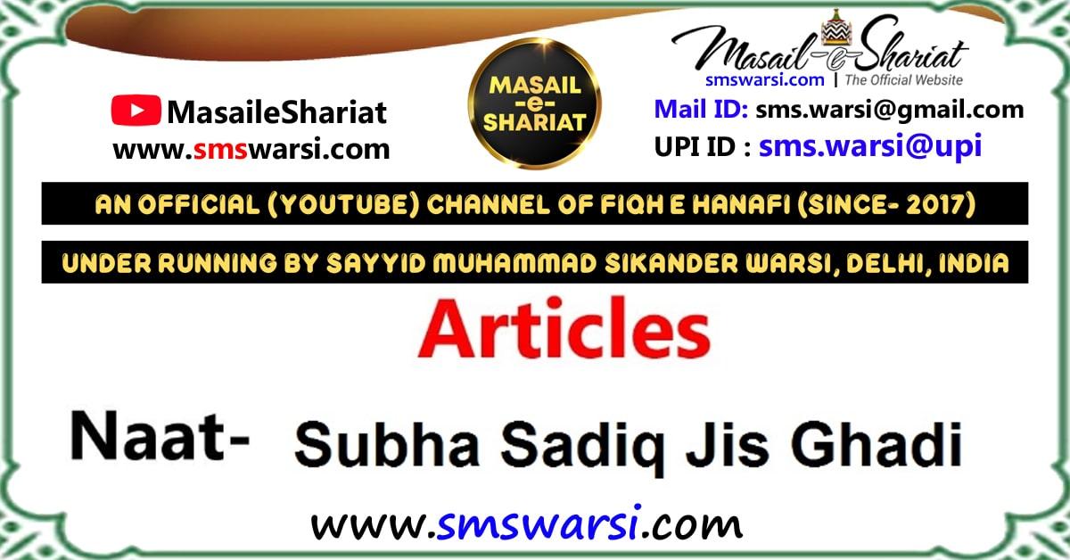 Naat - Sub'ha Sadiq Jis Ghadi Unki Sawari Aa Gai