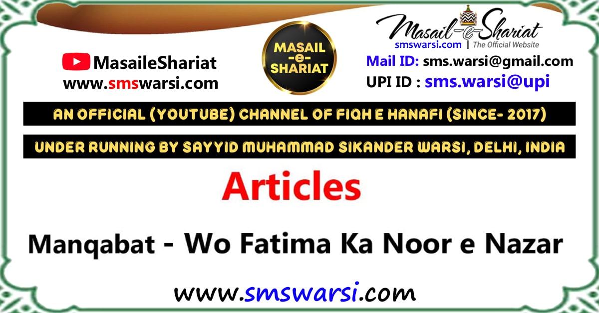 Manqabat - Wo Fatima Ka Noor e Nazar