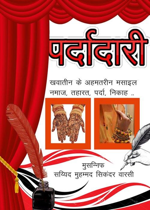 Pardadaari [Hindi]