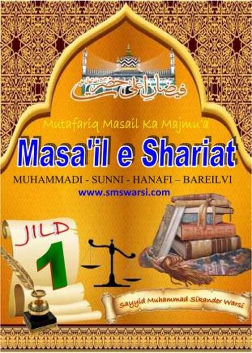 Masail e Shariat Jild - 1
