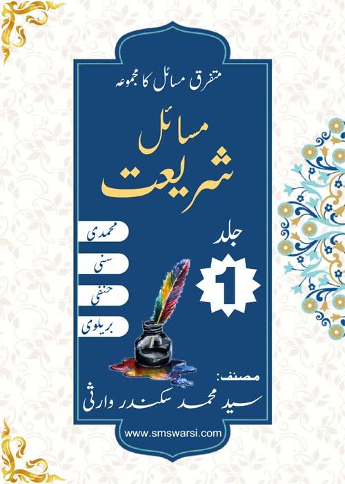 Masail e Shariat Jild - 1 [Urdu]