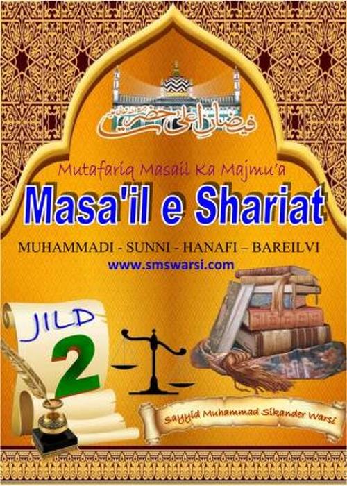 Masail e Shariat Jild - 2