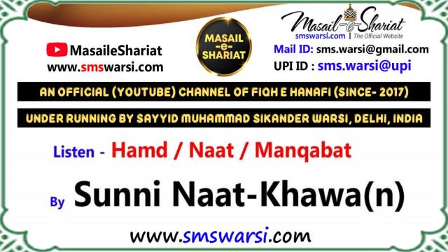 Naat - Sikander Warsi - Subha Sadiq Jis Ghadi Voice Saqib Husain