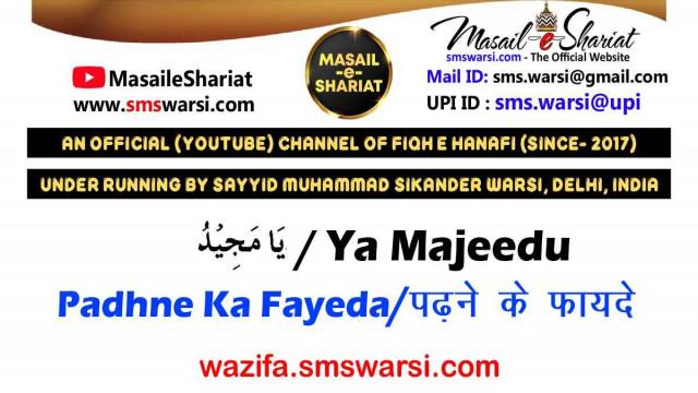 Wazifa - Ya Majeedu | Ruswai Zillat Ka Khof | Mansab Nokri Jane Ka Dar | Pyas Se Hifazat
