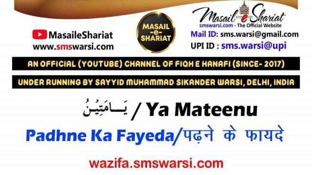 Wazifa - Ya Mateenu | Sabhi Ke Dil Me Izzat Ho | Aurat Ka Doodh Kam Ho