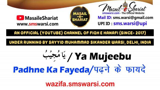 Wazifa - Ya Mujeebu | Dua Qubool Ho | Sar Dard Door Hone Ke Liye