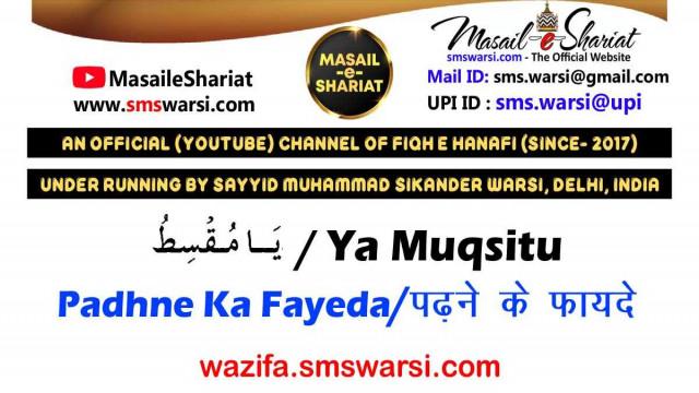 Wazifa - Ya Muqsitu | Shaitani Waswaso Se Nijat | Dil Me Waswase Aate Ho