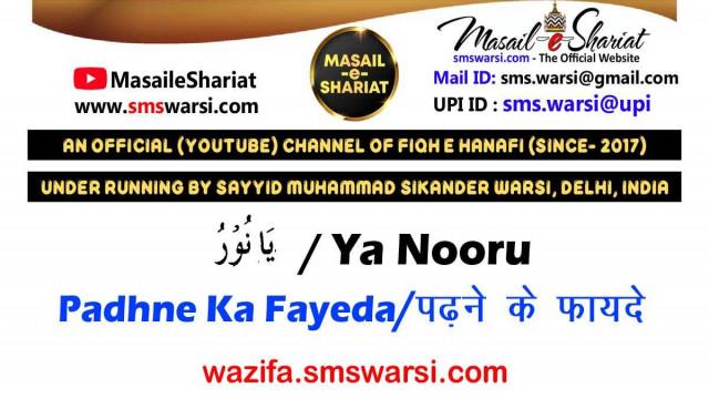 Wazifa - Ya Nooru | Dil Roshan Ankhe Noorani | Iman Ka Noor