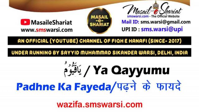 Wazifa - Ya Qayyumu | Taskheer Ke Liye | Karobar Me Tarakki | Izzatdar Hoga