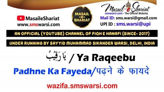 Wazifa - Ya Raqeebu | Hasideen Se Bache | Rishte Me Judai | Khet Ki Hifazat | Phunsi