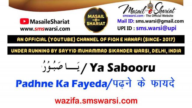 Wazifa - Ya Sabooru | Sadme Se Nijat | Ghabrahat Sadma or Sabar Ke Liye | Dushman Ki Zuban Band