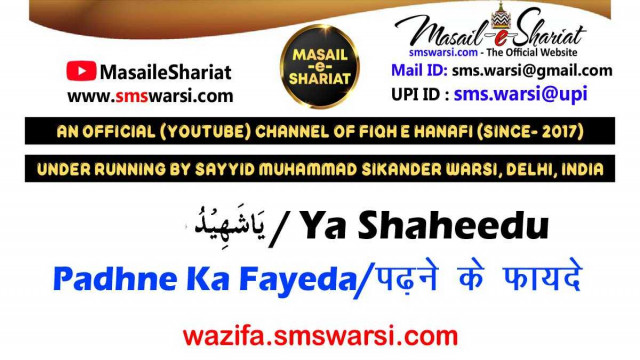 Wazifa - Ya Shaheedu | Nafarman Biwi or Bachhe Ke Liye | Dil Saf Ho