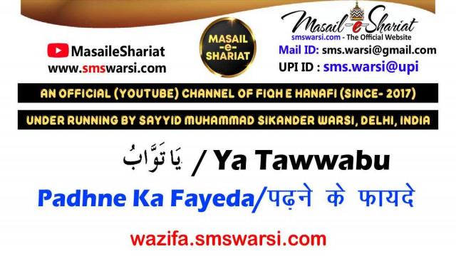 Wazifa - Ya Tawwabu | Gunah Ki Nahusat | Tamam Gunah Muaf | Bachha Zada Rota Ho