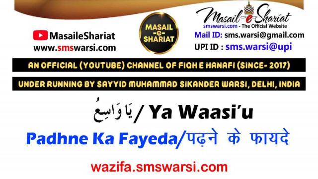 Wazifa - Ya Waasiu | Taskheer Ke Liye | Rizq Me Barkat | Zeher Se Hifazat