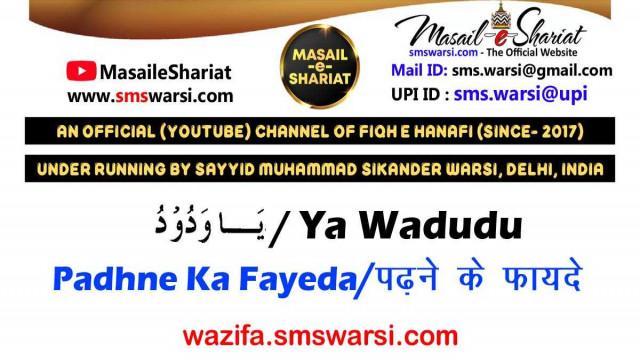 Wazifa - Ya Wadudu | Shohar Biwi Me Ladai | Dushmani Door Ho | Mohabbat Paida Ho