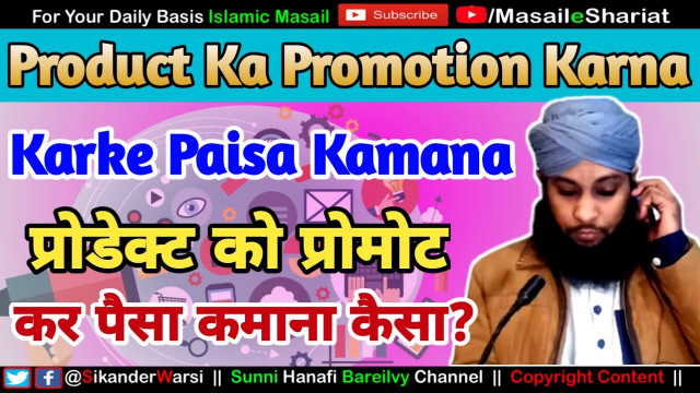 Sikander Warsi on Product Promotion or Review Income | सामान का प्रमोशन करके Youtube से पैसा कमाना
